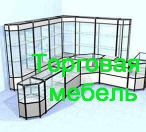 Торговая мебель Екатеринбург