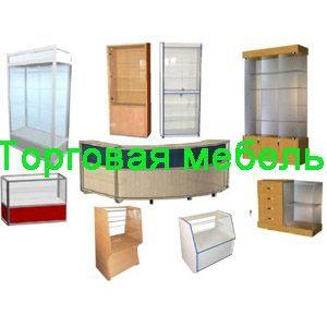 Заказать торговую мебель в Екатеринбурге