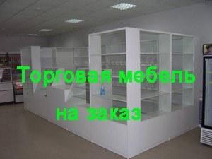 Торговая мебель в Екатеринбурге